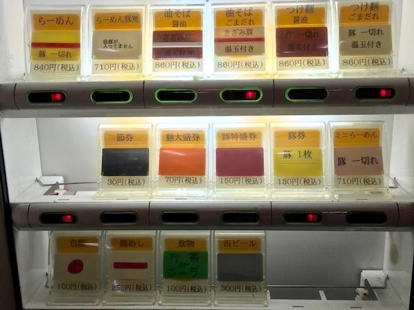 ちばから 食券売機の画像