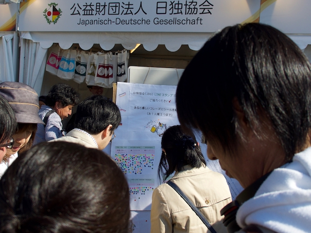 日独協会LINEスタンプ募集投票の画像