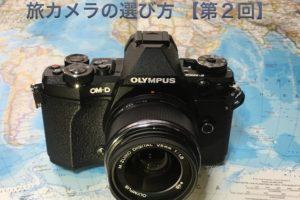 旅カメラの選び方【第2回】