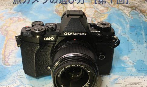 旅カメラの選び方【第1回】