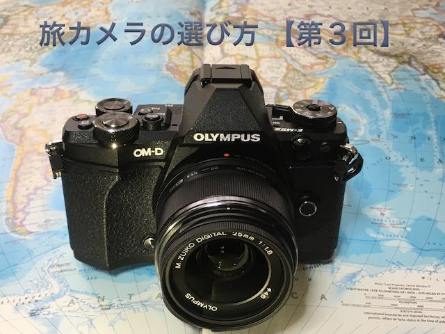 旅カメラの選び方【第3回】