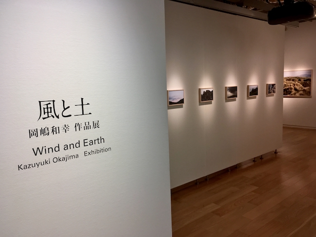 岡嶋和幸写真展「風と土」の入り口の画像