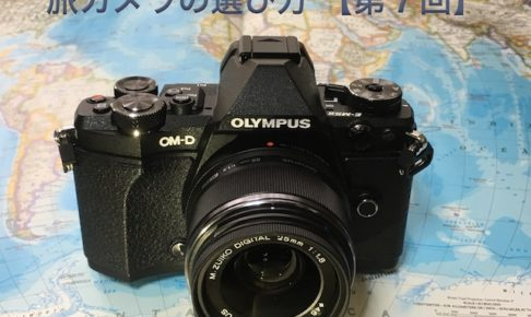 旅カメラの選び方【第7回】