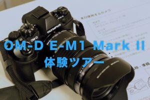 E-M1 Mark II 体験ツアーのキャッチ画像