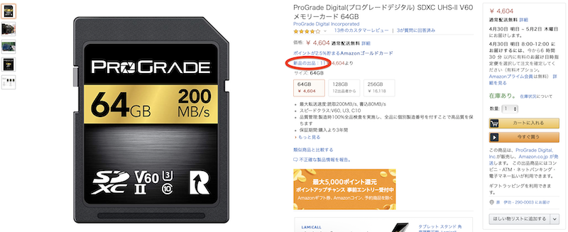 ProGrade DigitalのAmazon掲載ページの画像