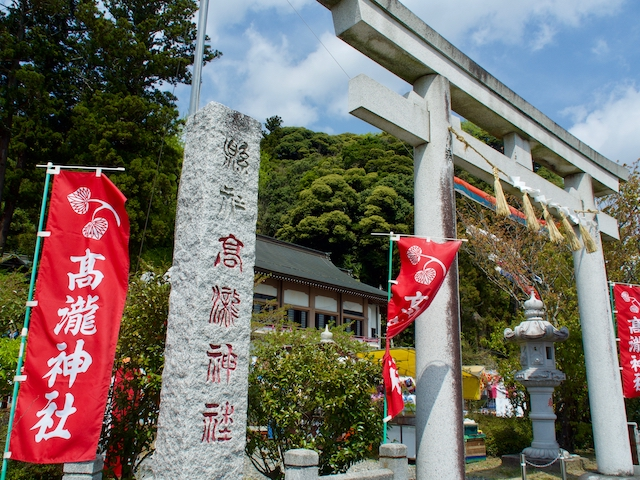 高瀧神社・入口鳥居の画像