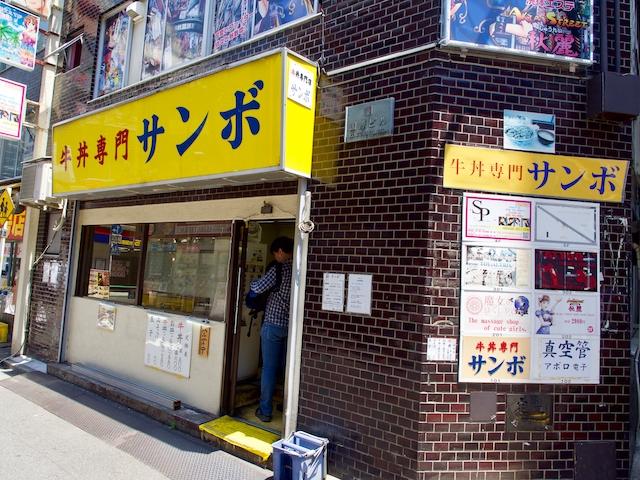 牛丼専門サンボ・外観の画像