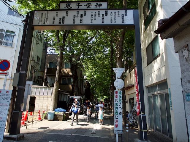 鬼子母神堂参道の入り口の画像