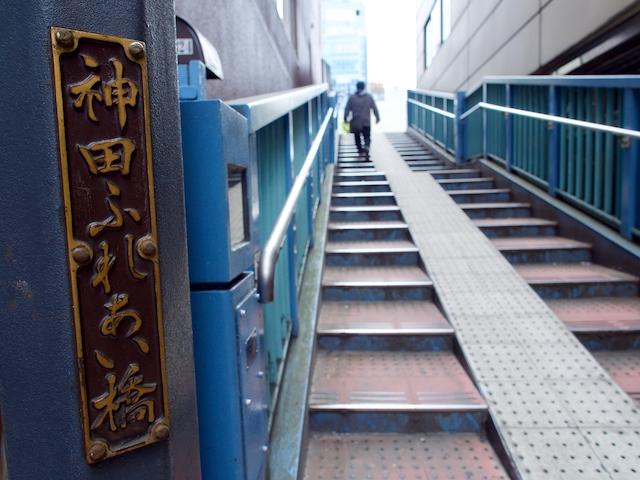 神田ふれあい橋の画像