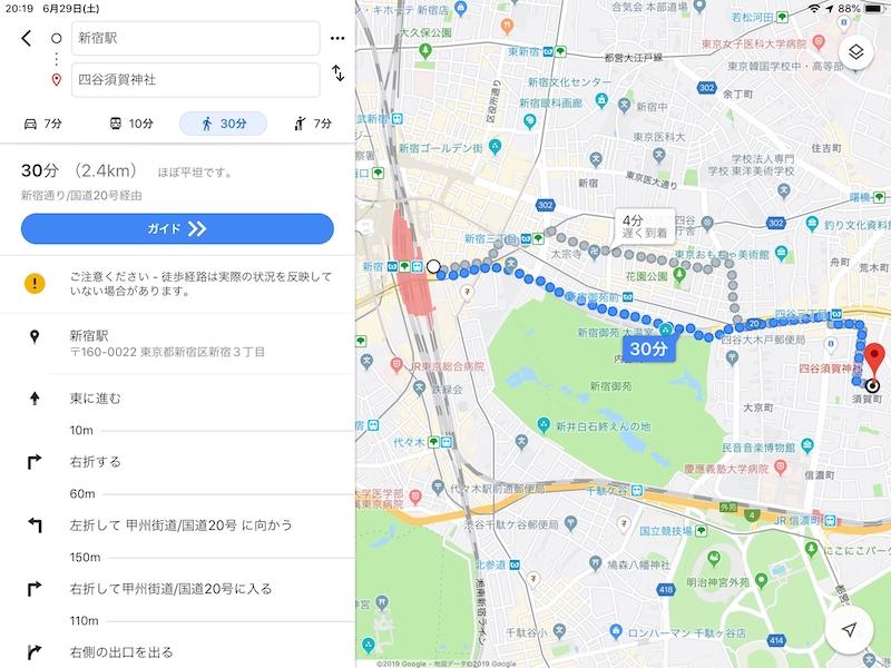 JR新宿駅・南口から須賀神社までの経路の画像