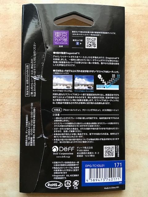 DëFF Professional GLASS(OM-D用)商品パッケージ裏面の画像