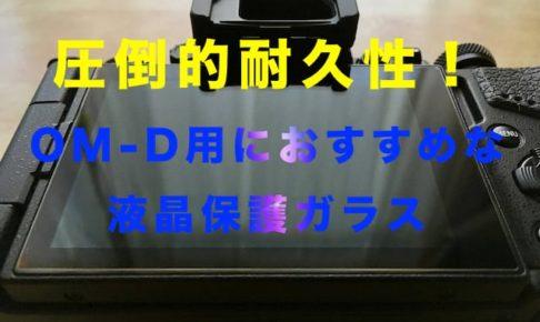 OM-D用におすすめな液晶保護ガラスのアイキャッチ画像