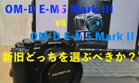 OM-D E-M5 Mark II VS OM-D E-M5 Mark IIIのアイキャッチ画像