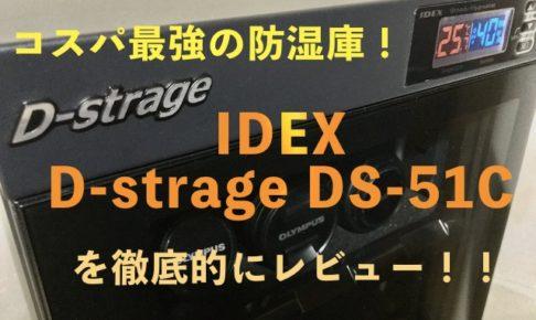 D-strage DS-51Cレビューのアイキャッチ画像