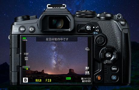 「星空AF」の画像