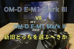 OM-D E-M1 Mark III対OM-D E-M1 Mark IIのアイキャッチ画像