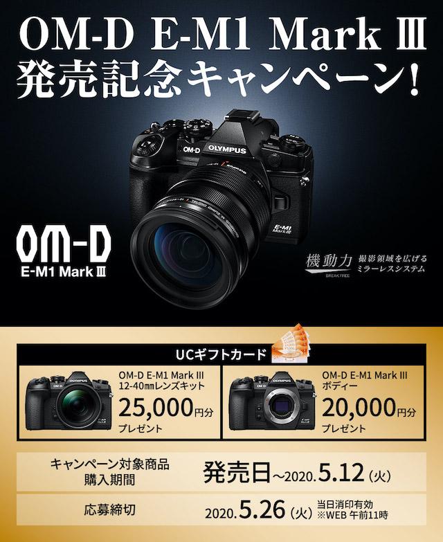 OM-D E-M1 Mark III発売記念キャンペーンの広告画像