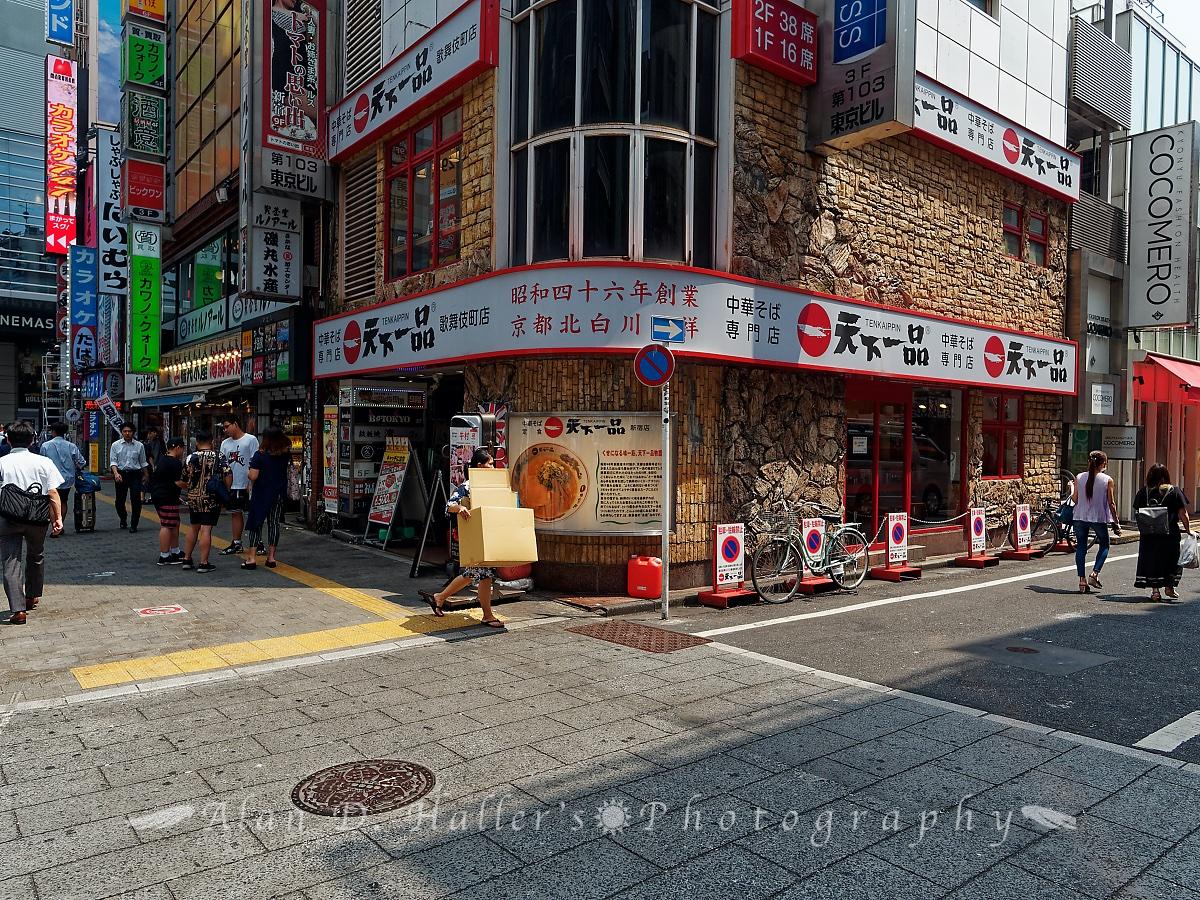 天下一品歌舞伎町店の画像