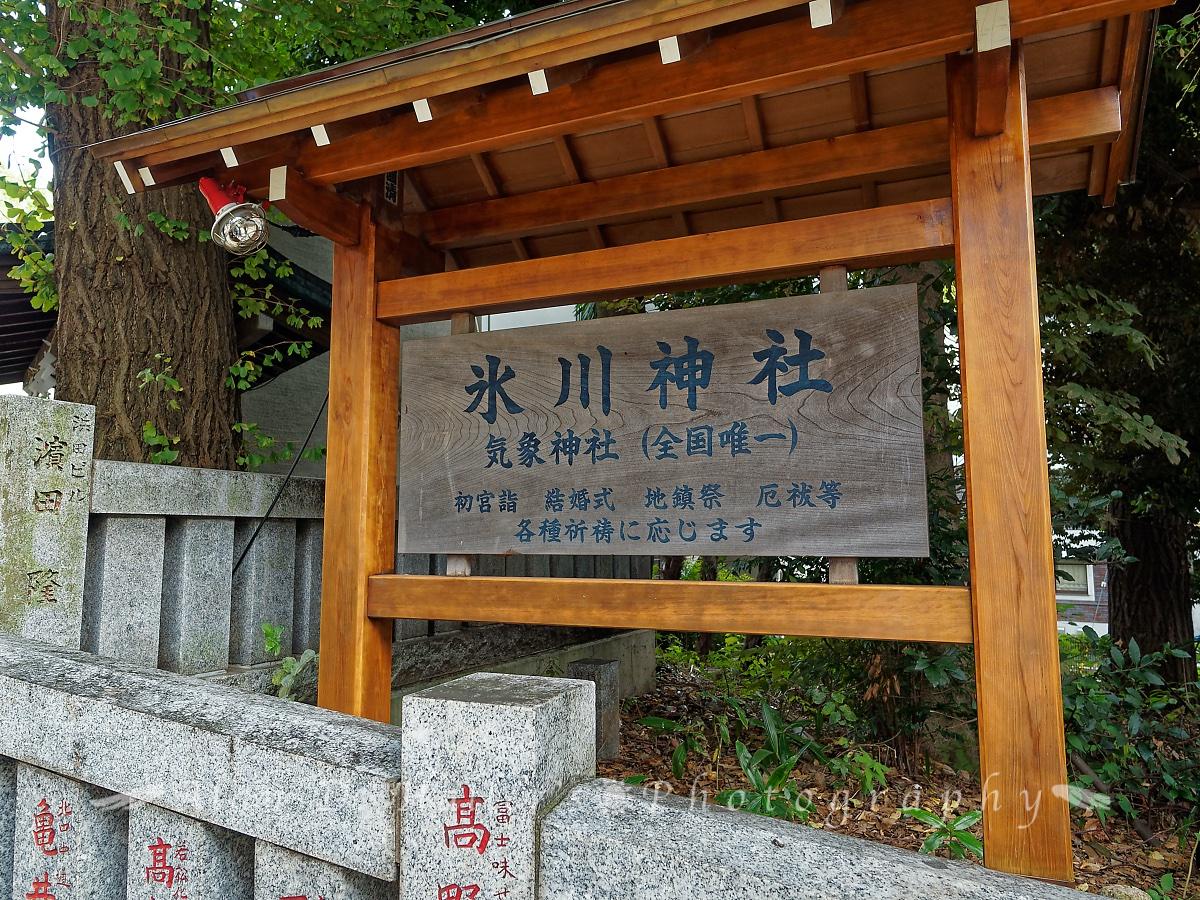 氷川神社の看板の画像