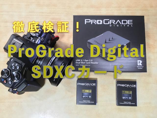 ProGrade Digital SDXCカードレビューのアイキャッチ画像
