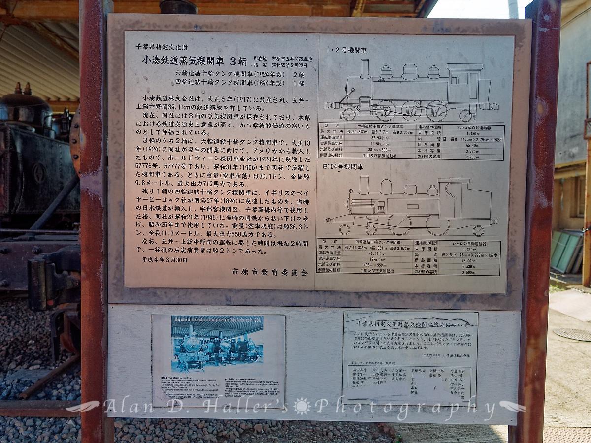 蒸気機関車3輌の解説看板の画像