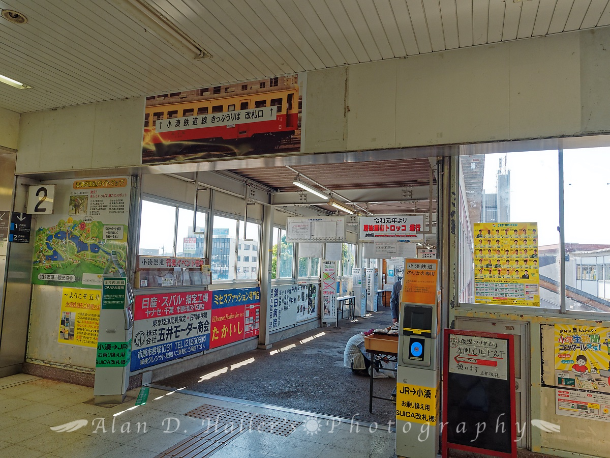 小湊鐵道五井駅の改札入口の画像