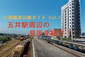 小湊鐵道・五井駅周辺ガイド