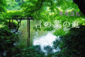 聖地巡礼『言の葉の庭』