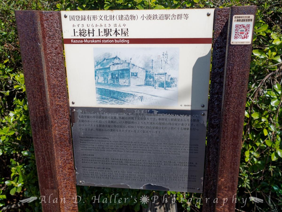 小湊鐵道・上総村上駅舎の説明看板