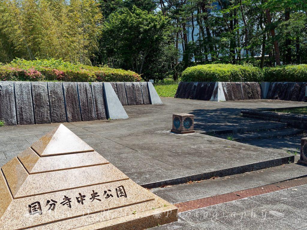 国分寺中央公園の入口