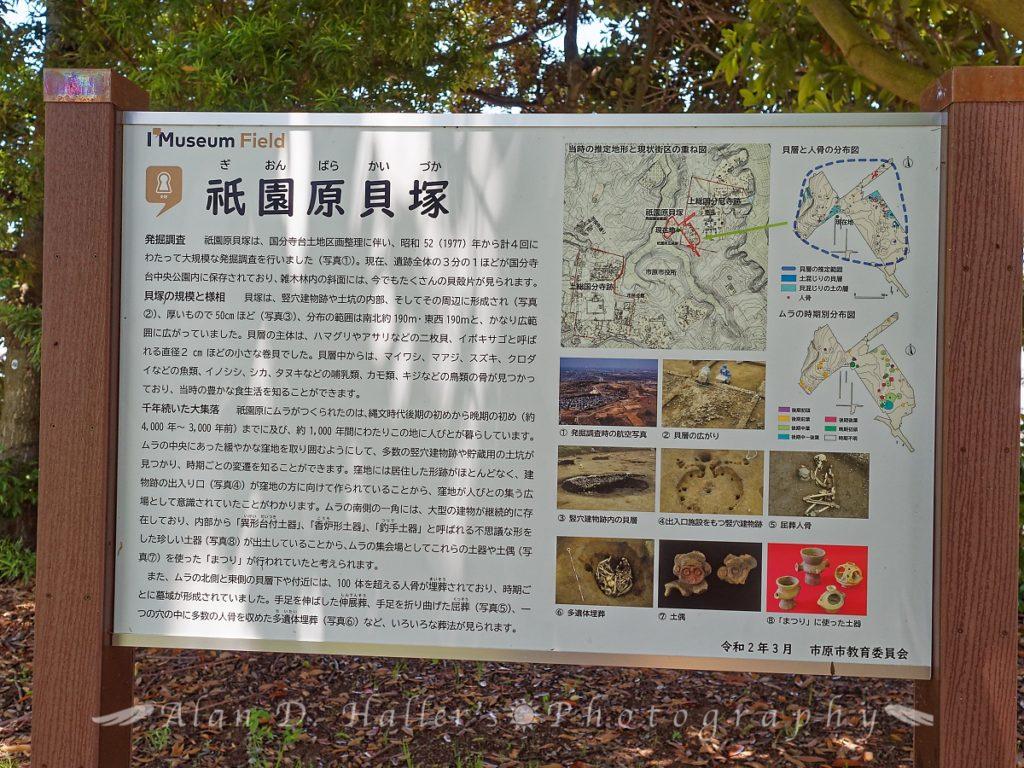 祇園原貝塚の案内看板