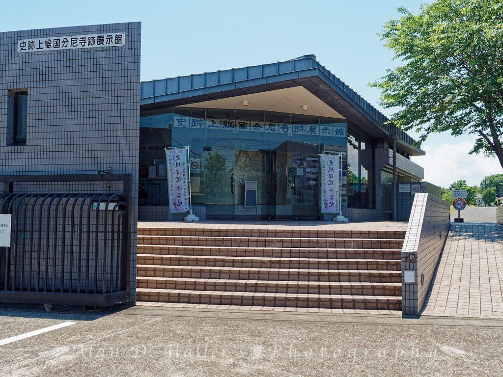 史跡上総国分尼寺跡展示館の外観