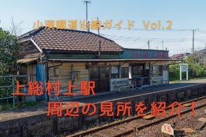 小湊鐵道・上総村上駅周辺ガイド