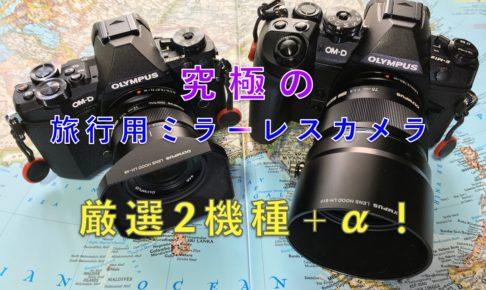 旅行におすすめな究極のミラーレスカメラ